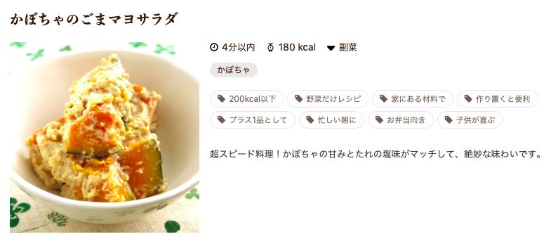イエコックカット野菜レシピ1