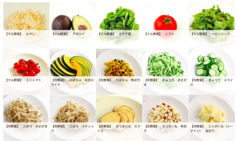 イエコックのカット野菜種類1