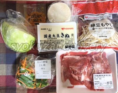 神奈川食材宅配ミールキット