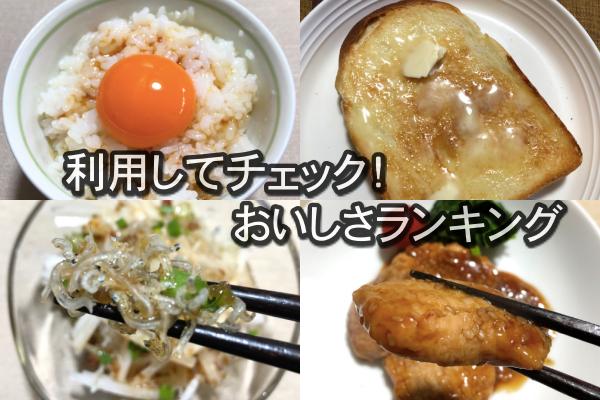 神奈川 食材宅配おいしさランキング