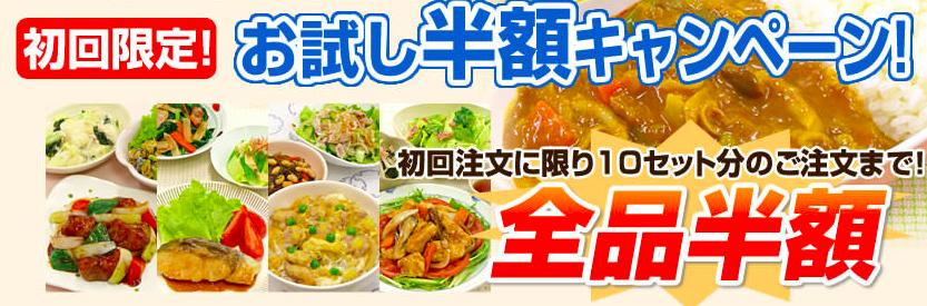 ヨシケイのお試しキャンペーンイメージ
