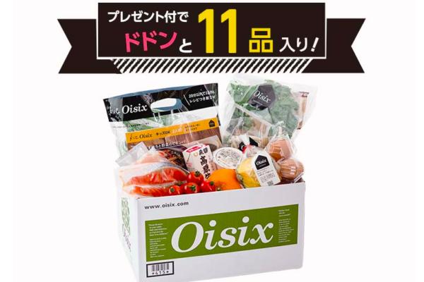オイシックスのお試しセットを実際に注文するとどうなるのか?詳しく解説します!